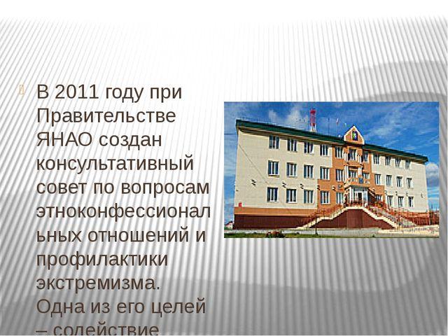 В 2011 году при Правительстве ЯНАО создан консультативный совет по вопросам э...