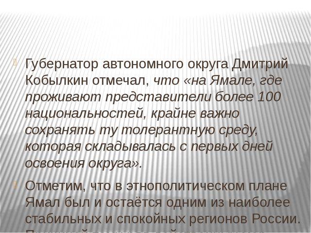 Губернатор автономного округа Дмитрий Кобылкин отмечал, что «на Ямале, где пр...