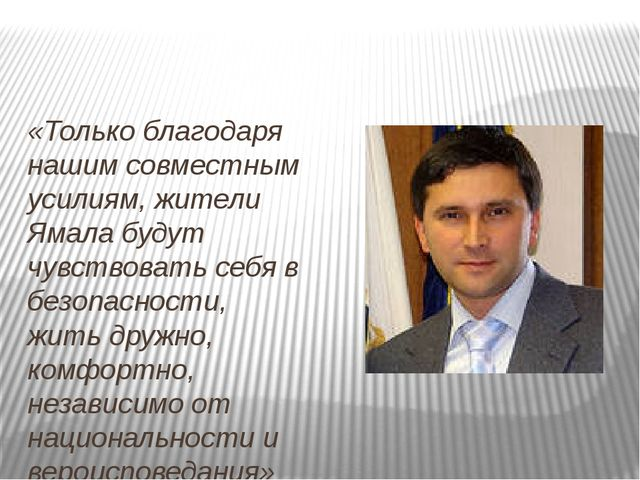 «Только благодаря нашим совместным усилиям, жители Ямала будут чувствовать с...