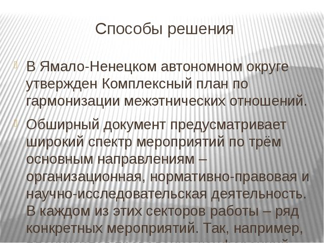 Способы решения В Ямало-Ненецком автономном округе утвержден Комплексный план...