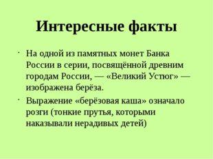 Интересные факты На одной из памятных монет Банка России в серии, посвящённой