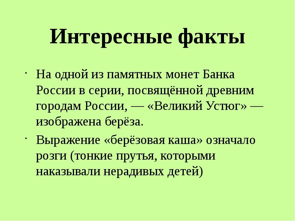 Интересные факты На одной из памятных монет Банка России в серии, посвящённой...