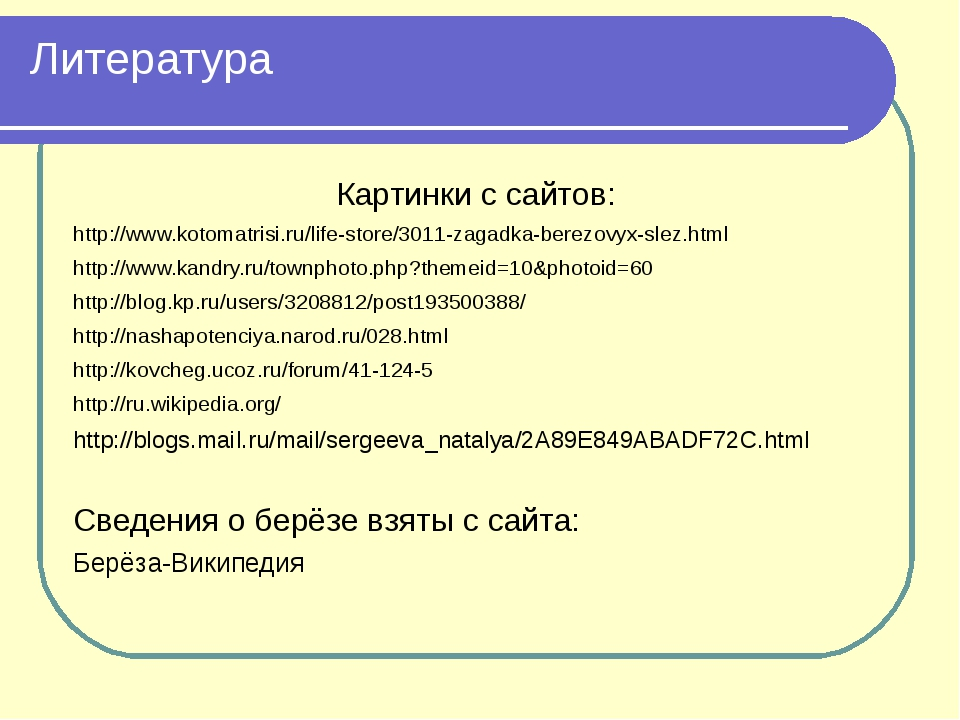 Литература Картинки с сайтов: http://www.kotomatrisi.ru/life-store/3011-zagad...