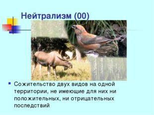 Нейтрализм (00) Сожительство двух видов на одной территории, не имеющие для н