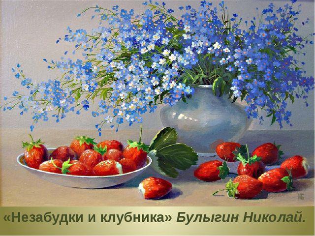 «Незабудки и клубника» Булыгин Николай.