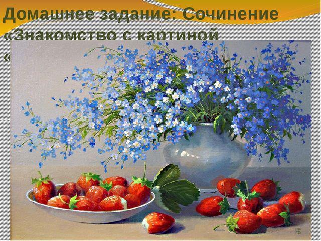 Домашнее задание: Сочинение «Знакомство с картиной «Незабудки и цветы»