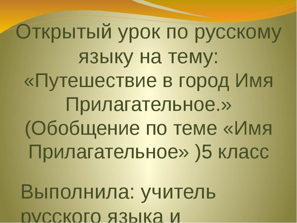 Открытый урок по русскому языку на тему: «Путешествие в город Имя Прилагатель...