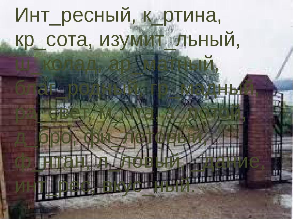 Инт_ресный, к_ртина, кр_сота, изумит_льный, ш_колад, ар_матный, благ_родный,...