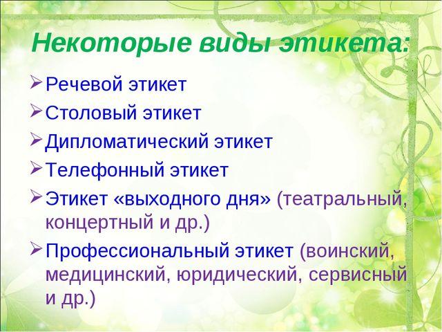 Некоторые виды этикета: Речевой этикет Столовый этикет Дипломатический этикет...