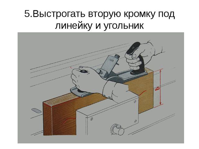 5.Выстрогать вторую кромку под линейку и угольник