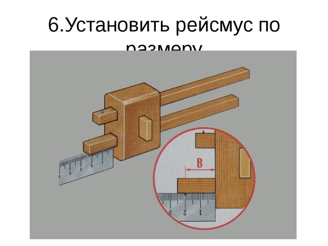 6.Установить рейсмус по размеру