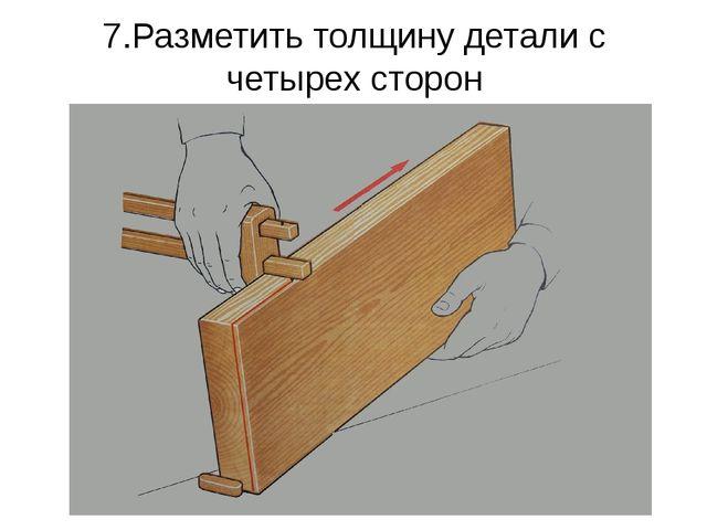 7.Разметить толщину детали с четырех сторон