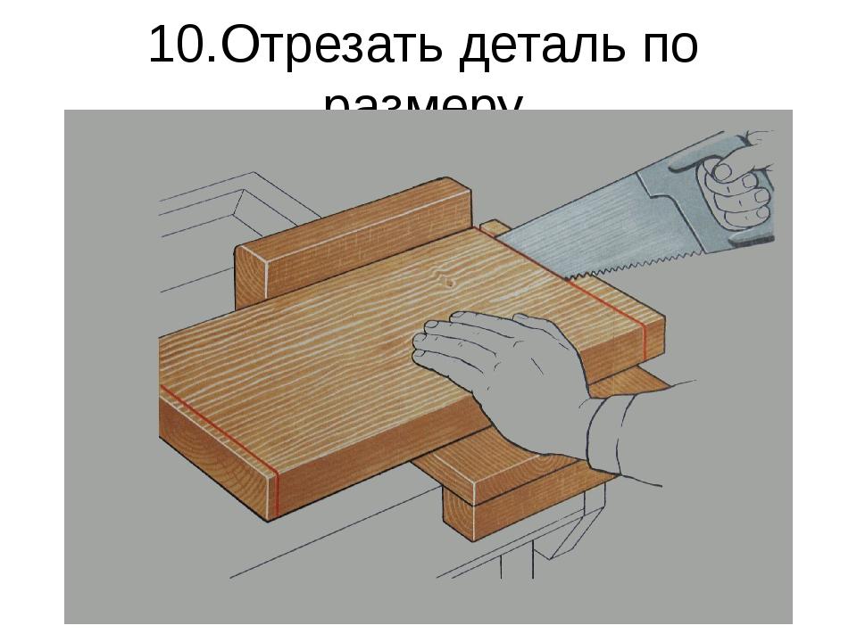 10.Отрезать деталь по размеру