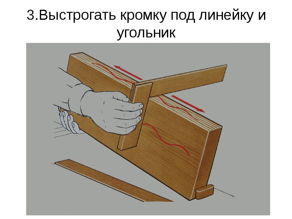 3.Выстрогать кромку под линейку и угольник
