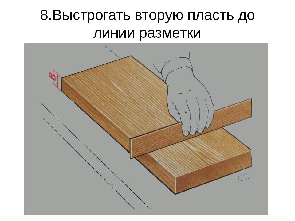 8.Выстрогать вторую пласть до линии разметки