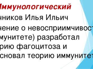 4. Иммунологический Мечников Илья Ильич Учение о невосприимчивости (иммунитет