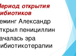 5. Период открытия антибиотиков Флеминг Александр Открыл пенициллин Началась