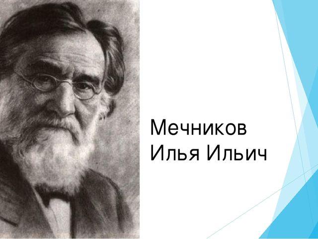 Мечников Илья Ильич
