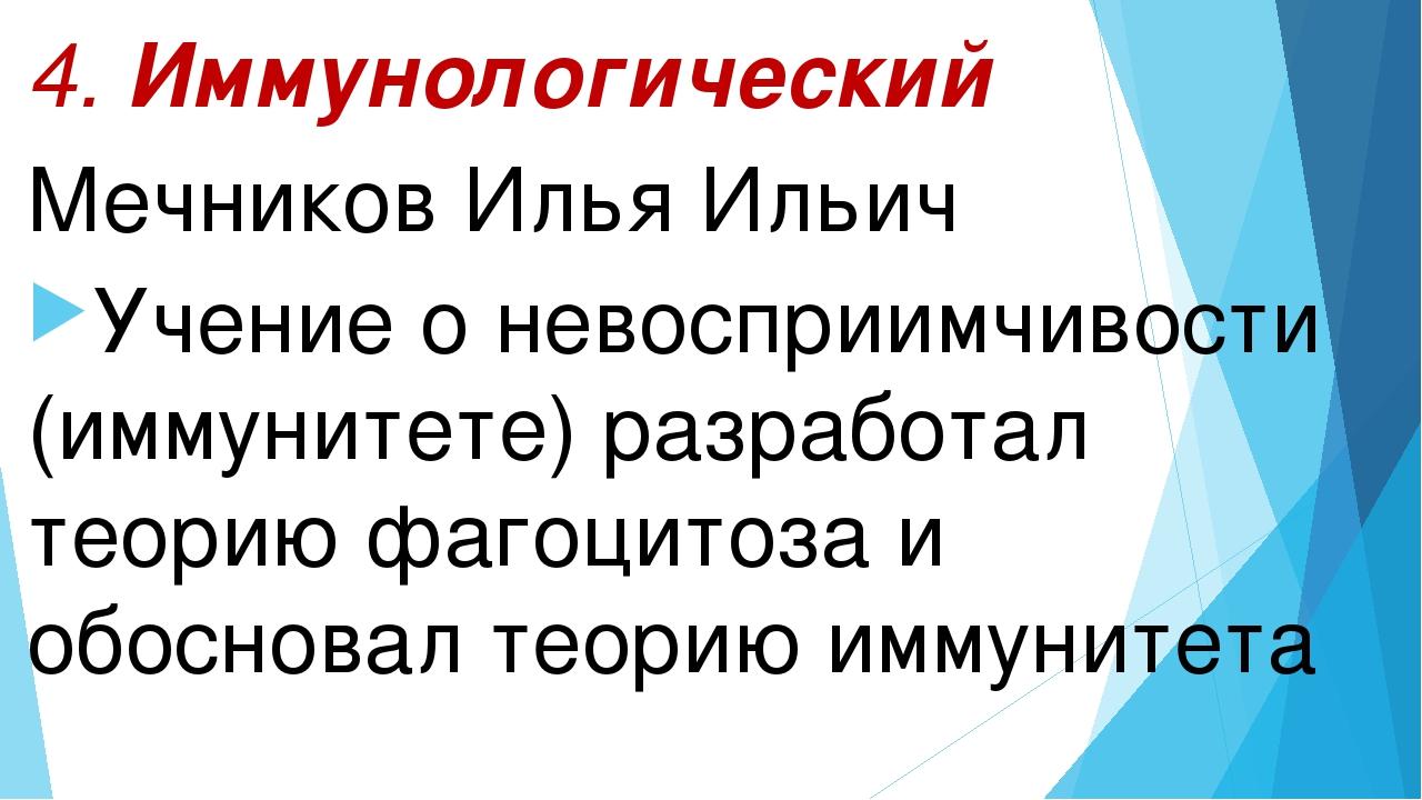 4. Иммунологический Мечников Илья Ильич Учение о невосприимчивости (иммунитет...