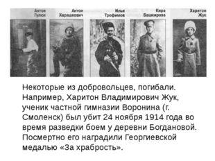 Некоторые из добровольцев, погибали. Например, Харитон Владимирович Жук, учен