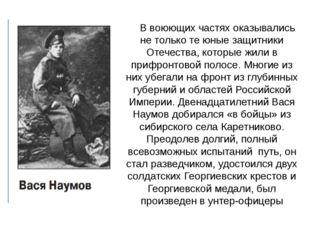 В воюющих частях оказывались не только те юные защитники Отечества, кото