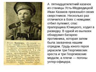 А пятнадцатилетний казачок из станицы Усть-Медведицкой Иван Казаков превзошёл