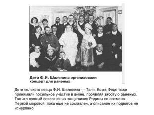 Дети великого певца Ф.И. Шаляпина — Таня, Боря, Федя тоже принимали посильное