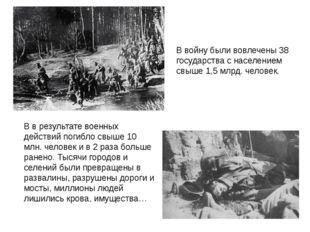В в результате военных действий погибло свыше 10 млн. человек и в 2 раза бол