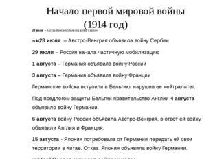 Начало первой мировой войны 28 июля – Австро-Венгрия объявила войну Сербии 29