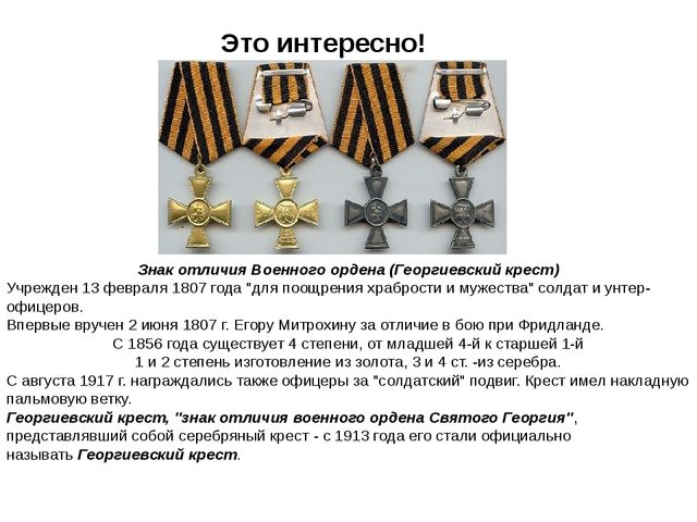 Это интересно! Знак отличия Военного ордена (Георгиевский крест) Учрежден 13...