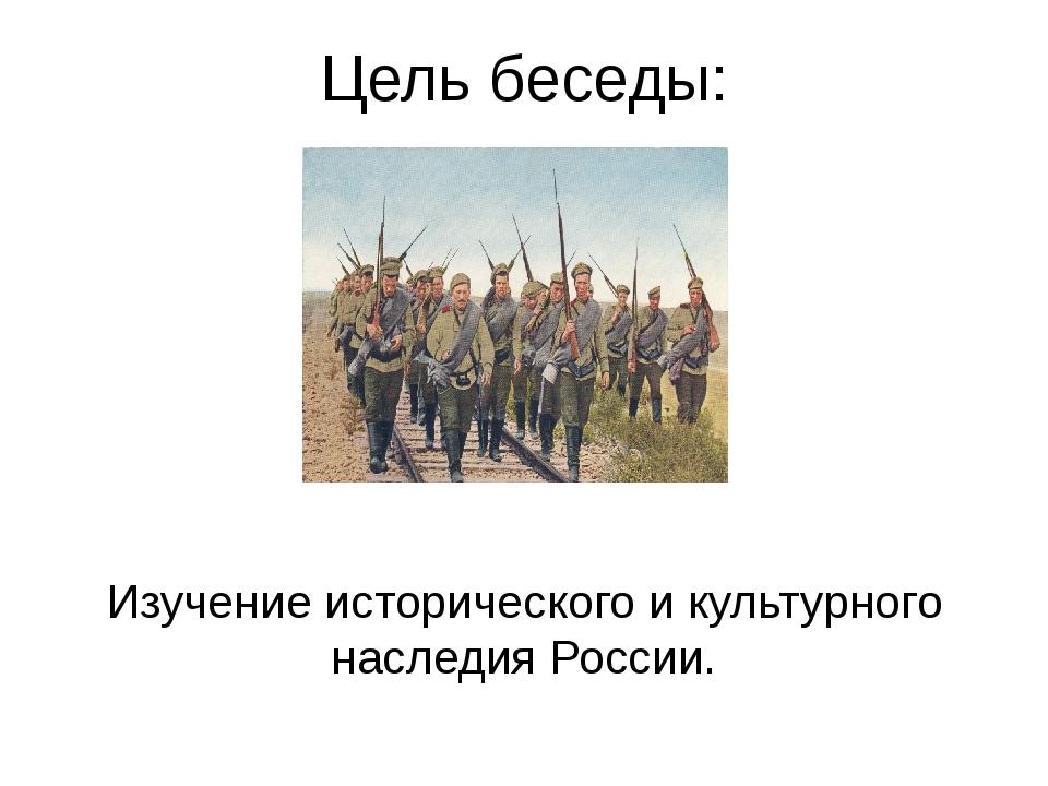 Цель беседы: Изучение исторического и культурного наследия России.