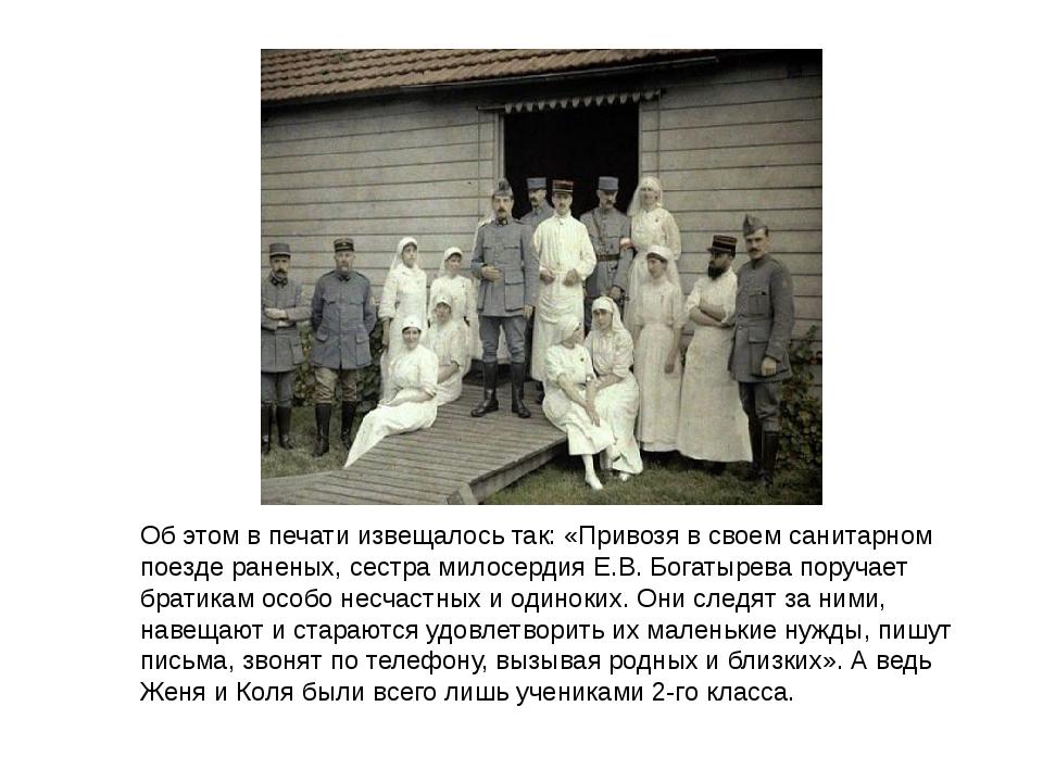 Об этом в печати извещалось так: «Привозя в своем санитарном поезде раненых,...