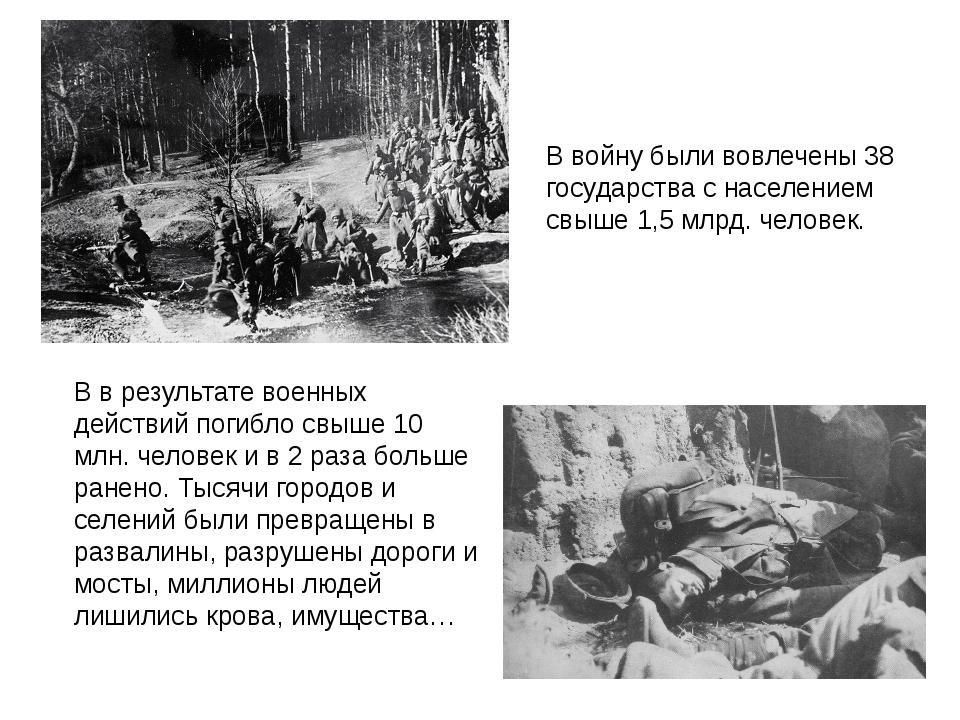В в результате военных действий погибло свыше 10 млн. человек и в 2 раза бол...