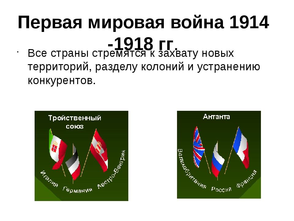 Первая мировая война 1914 -1918 гг. Все страны стремятся к захвату новых терр...