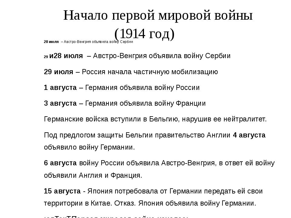 Начало первой мировой войны 28 июля – Австро-Венгрия объявила войну Сербии 29...