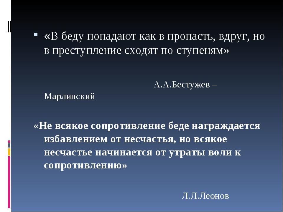 «В беду попадают как в пропасть, вдруг, но в преступление сходят по ступеням»...