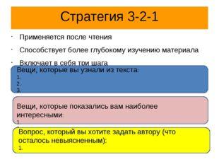Стратегия 3-2-1 Применяется после чтения Способствует более глубокому изучени