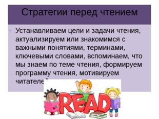 Стратегии перед чтением Устанавливаем цели и задачи чтения, актуализируем или