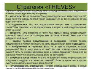 Стратегия «THIEVES» Стратегия предполагает просмотр текста перед внимательным