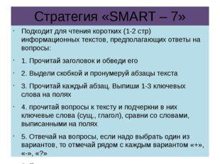 Стратегия «SMART – 7» Подходит для чтения коротких (1-2 стр) информационных т