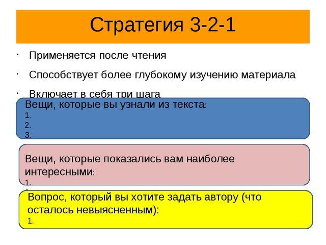 Стратегия 3-2-1 Применяется после чтения Способствует более глубокому изучени...