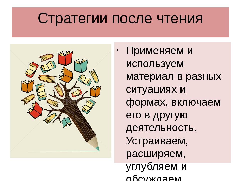 Стратегии после чтения Применяем и используем материал в разных ситуациях и ф...