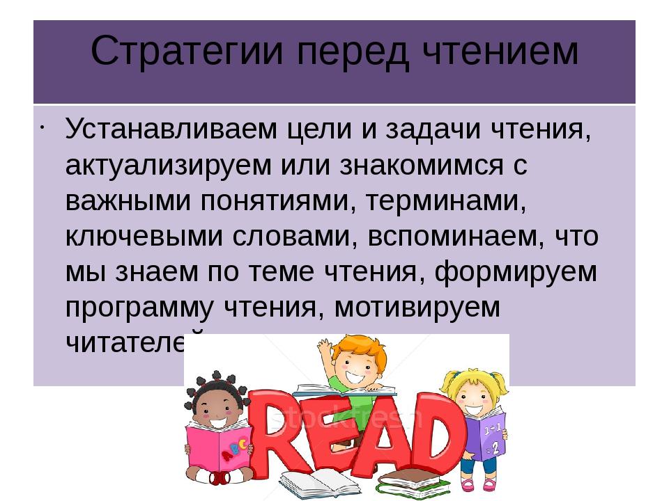 Стратегии перед чтением Устанавливаем цели и задачи чтения, актуализируем или...
