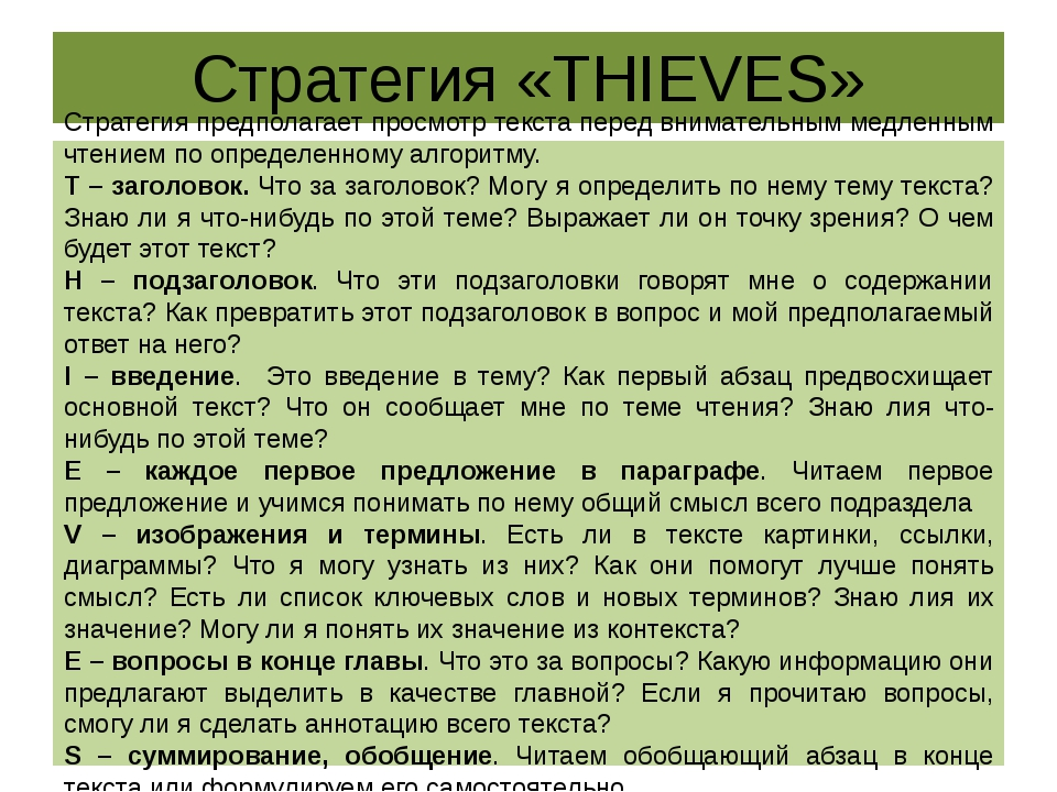 Стратегия «THIEVES» Стратегия предполагает просмотр текста перед внимательным...