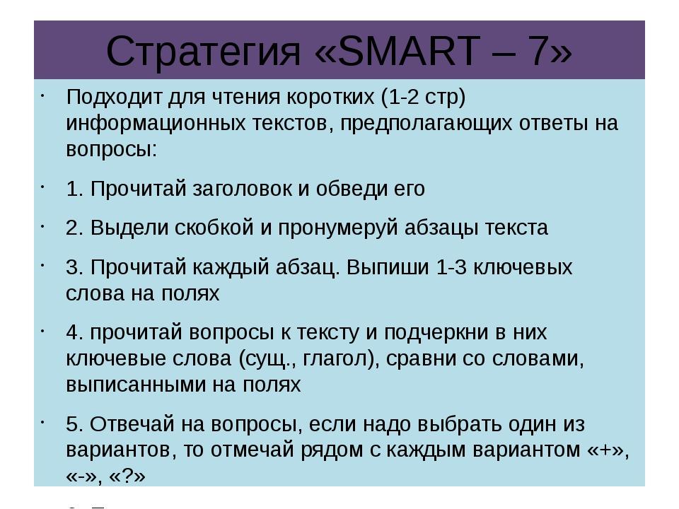 Стратегия «SMART – 7» Подходит для чтения коротких (1-2 стр) информационных т...