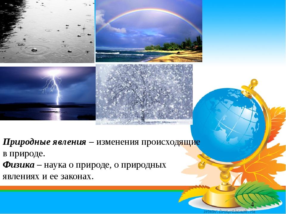 праздник ваш физика наука о природе фото печать фото