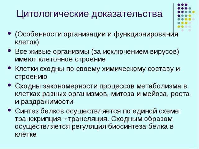 Цитологические доказательства (Особенности организации и функционирования кле...