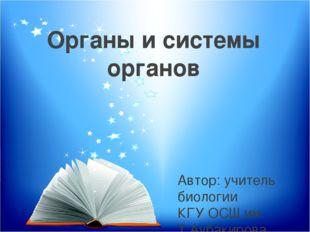 Органы и системы органов Автор: учитель биологии КГУ ОСШ им. Т.Аубакирова Худ