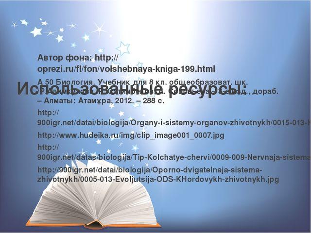 Использованные ресурсы: Автор фона: http://oprezi.ru/fl/fon/volshebnaya-knig...