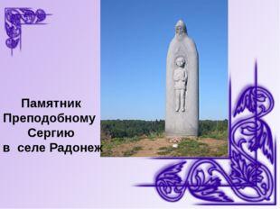 Памятник Преподобному Сергию в селе Радонеж Презентацию подготовила Кремнева